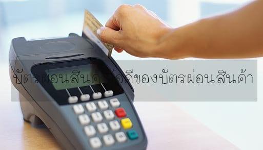 บัตรผ่อนสินค้า ประโยชน์ของบัตรผ่อนสินค้า