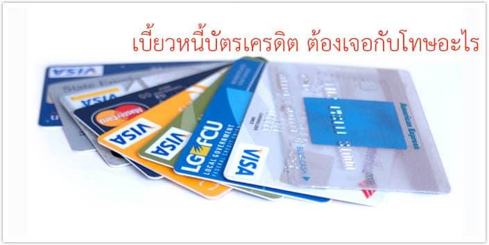 ความรู้ทางกฎหมาย เมื่อค้างชำระหนี้บัตรเครดิต