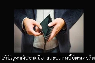 วิธีปลดหนี้บัตรเครดิต และการแก้ไขปัญหาเงินขาดมือ