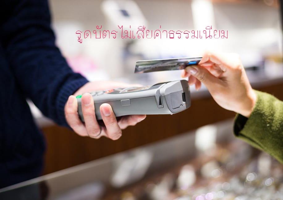 รูดบัตรเครดิต แบบไม่เสียค่าธรรมเนียม