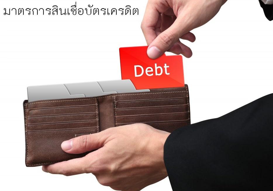 กฎหมาย จำกัดวงเงินบัตรเครดิต และสินเชื่อส่วนบุคคล