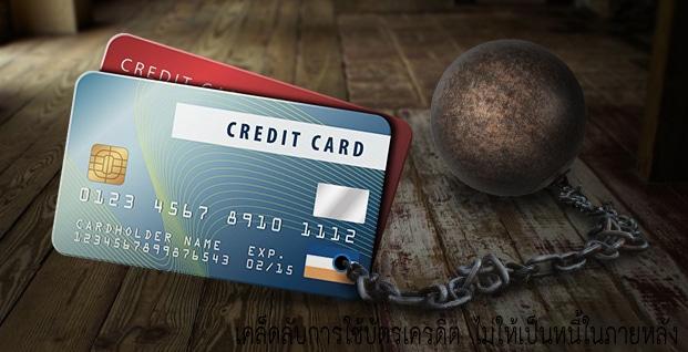 """เคล็ดลับในการใช้  """"บัตรเครดิต"""" แบบไม่ให้เป็นหนี้ และไม่เสียดอกเบี้ย"""
