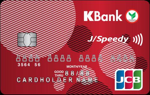 บัตรเครดิตเจซีบีกสิกรไทย (บัตรคลาสสิก) ธนาคารกสิกรไทย (KBANK)ขั้นสุดจริง เพื่อสายอินเจแปน 1