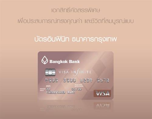 พิเศษสุด! ยื่นบัตรเครดิตอินฟินิท BBL เที่ยวได้ไม่ต้องขอวีซ่า 1