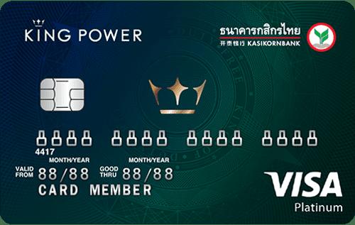 บัตรเครดิตร่วม คิงเพาเวอร์กสิกรไทย