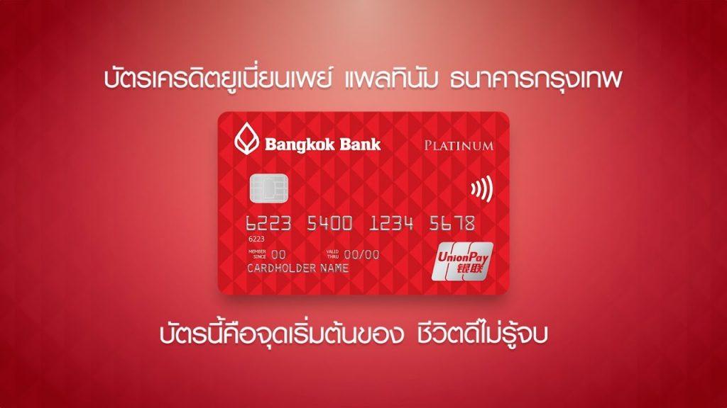 ธนาคารกรุงเทพ ยูเนี่ยนเพย์