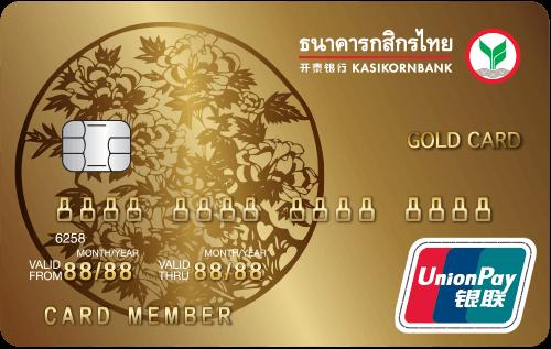 บัตรเครดิตยูเนี่ยนเพย์ ทอง กสิกร