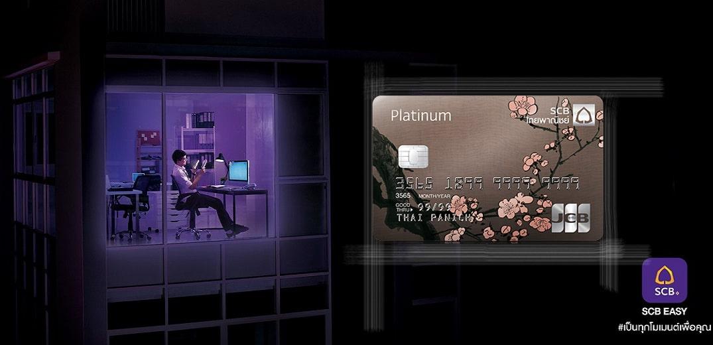SCB JCB Platinum