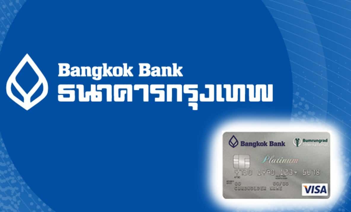 บัตรเครดิตแพลทินัม โรงพยาบาลบำรุงราษฎร์ ธนาคารกรุงเทพ