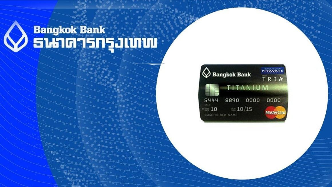 บัตรเครดิตไทเทเนียม โรงพยาบาลปิยะเวท ธนาคารกรุงเทพ
