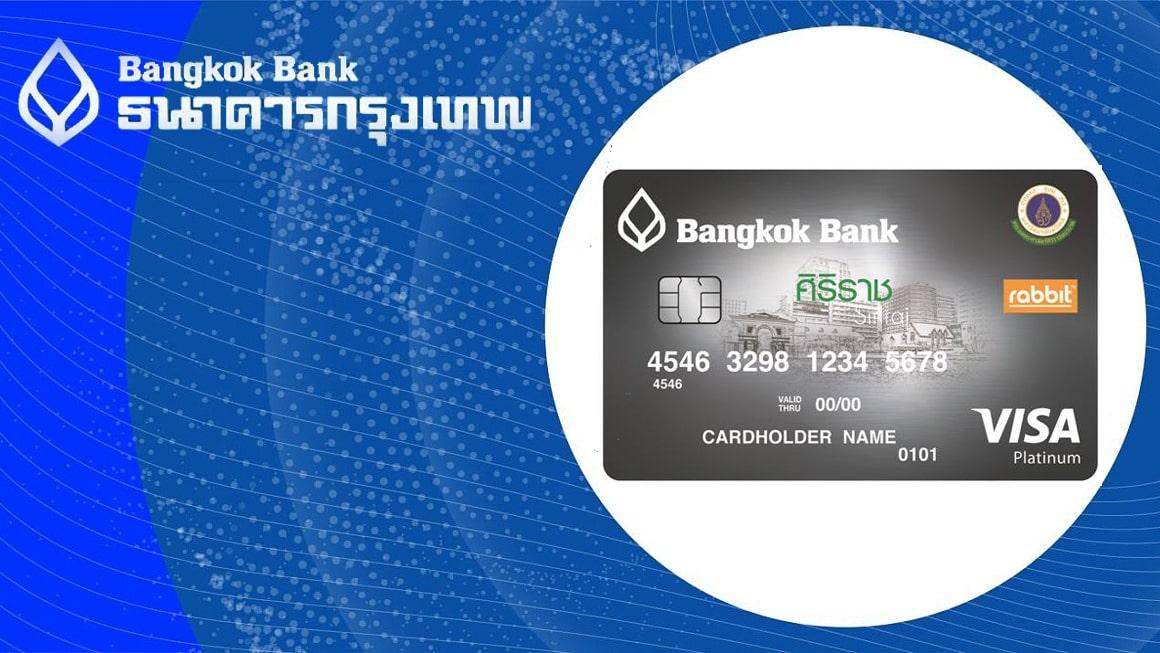 บัตรเครดิตวีซ่าแพลทินัม แรบบิท ศิริราช ธนาคารกรุงเทพ Bangkok Bank Visa Platinum Rabbit Siriraj Credit Card 1