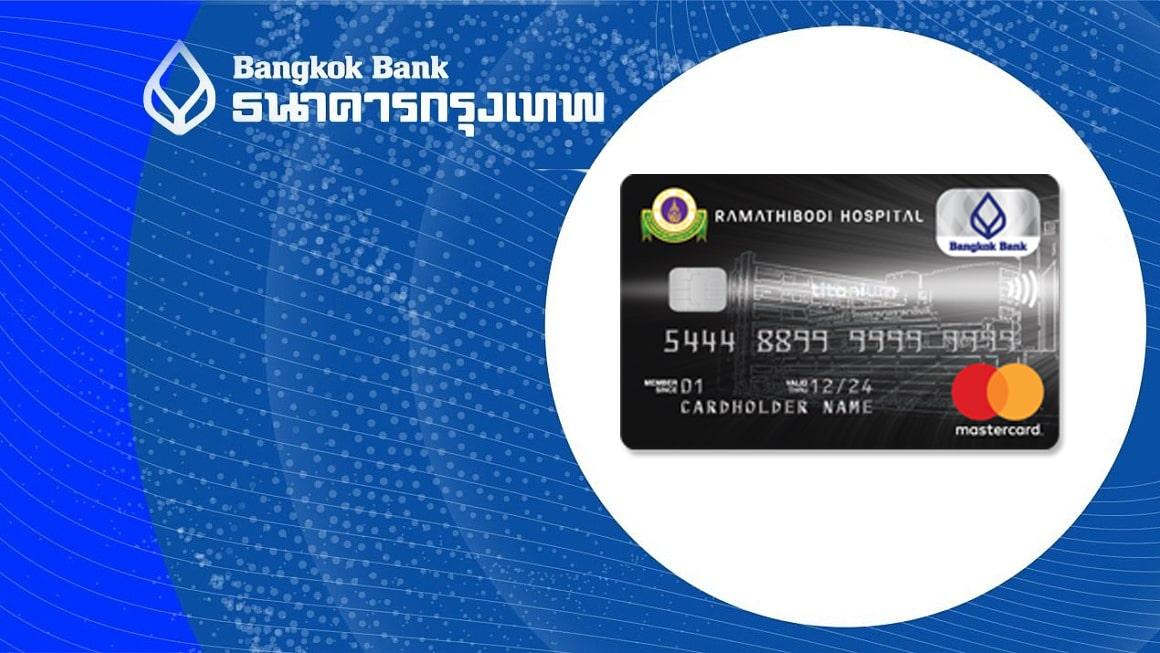 บัตรเครดิตไทเทเนียม โรงพยาบาลรามาธิบดี ธนาคารกรุงเทพ