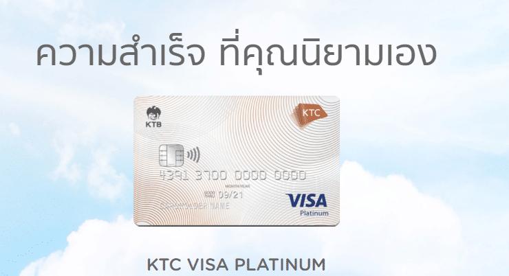 บัตรเครดิต KTC Visa Platinum เคทีซี วีซ่า แพลทินัม-บัตรกรุงไทย 1