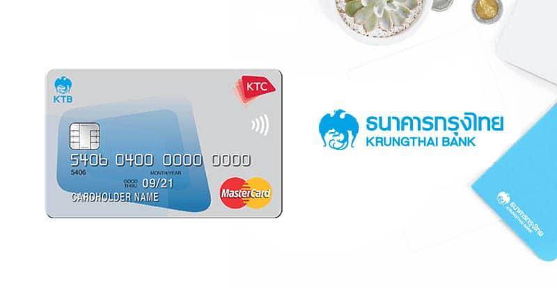 บัตรเครดิต KTC Classic MasterCard 1