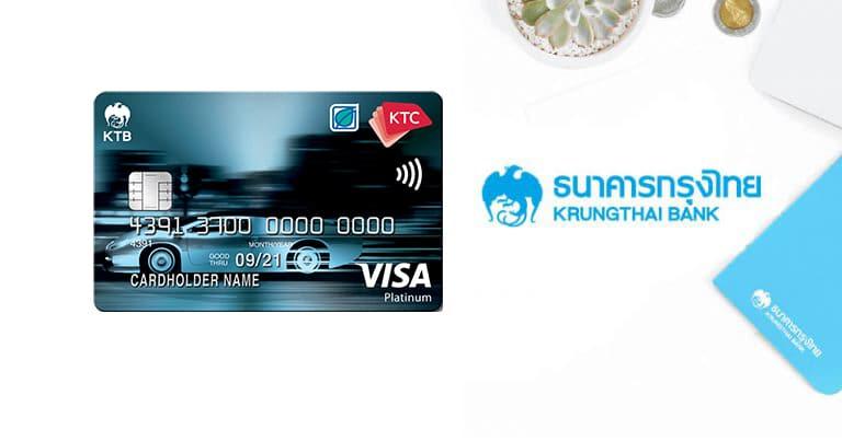 บัตรเครดิต เคทีซี บางจากวีซ่าแพลทินัม