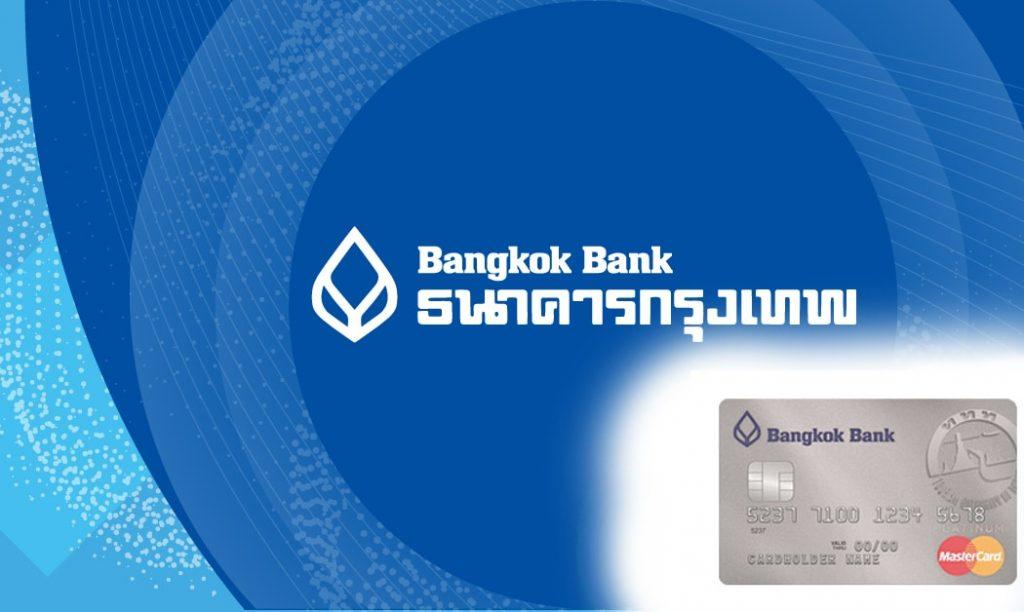 บัตรเครดิตเน้นการท่องเที่ยว ที่คนรักการเดินทางจะต้องมีติดตัวให้ได้ 1