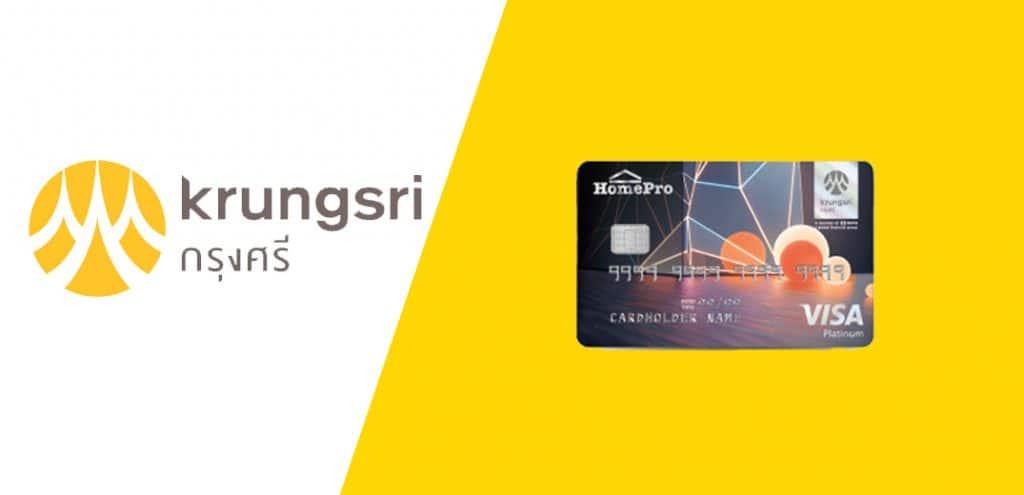 บัตรเครดิตกรุงศรีอยุธยา โฮมโปร วีซ่า แพลทินัม homepro visa