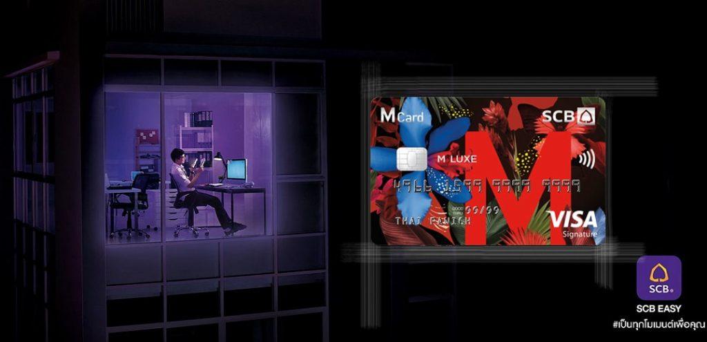 บัตรเครดิต SCB M Luxe (SCB M Luxe Visa Signature)