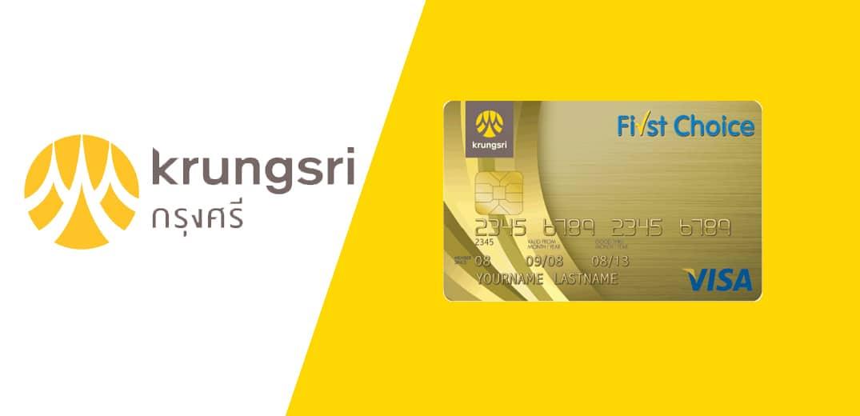 Krungsri First Choice Visa Gold Card