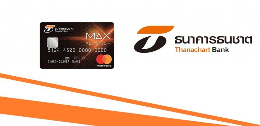 บัตรเครดิตธนชาต MAX MasterCard Platinum