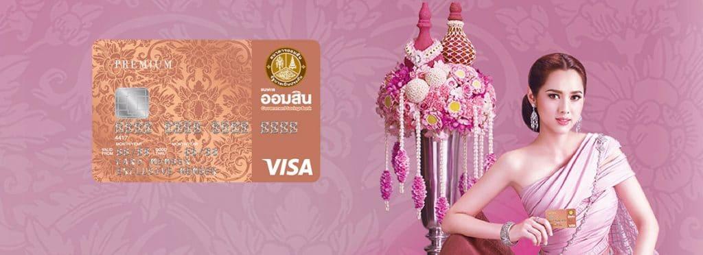 บัตรเครดิตธนาคารออมสิน พรีเมี่ยม GSB Premium Credit Card ธนาคารออมสิน (GSB)