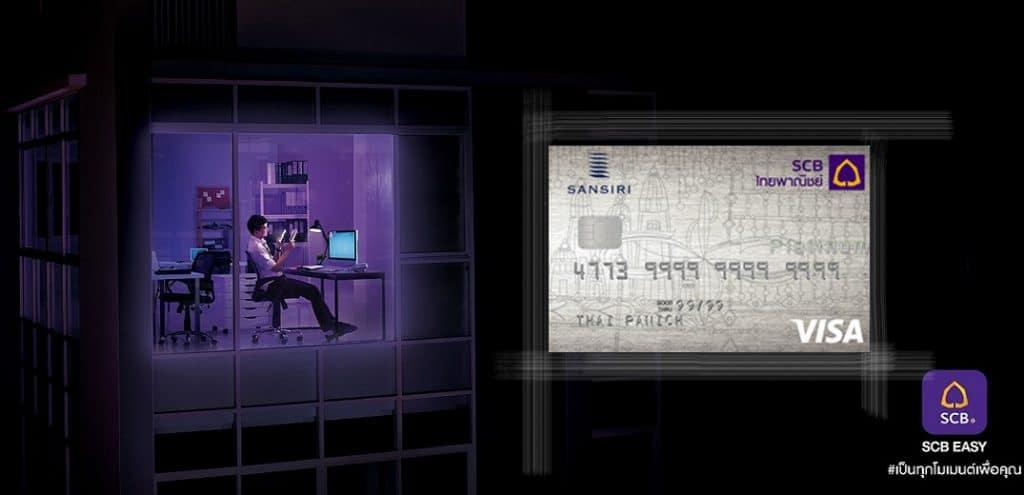 บัตรเครดิต SCB Sansiri Platinum