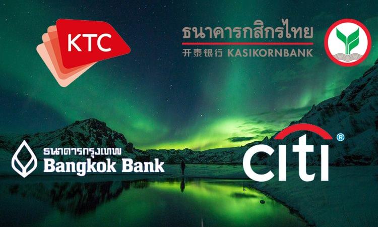 บัตรเครดิตกสิกรไทย, บัตรเครดิตซิตี้แบงก์ ,บัตรเครดิตกรุงเทพ, และบัตร KTC