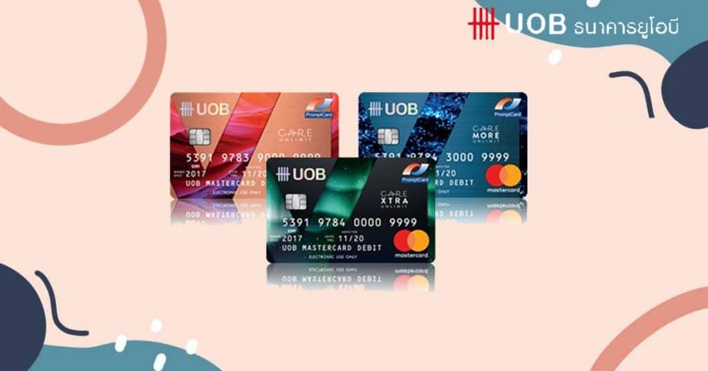 บัตรเดบิต ยูโอบี วีแคร์ เอ็กซ์ตร้า อันลิมิต (V Care Extra Unlimited Credit Card)-ธนาคารยูโอบี (UOB)