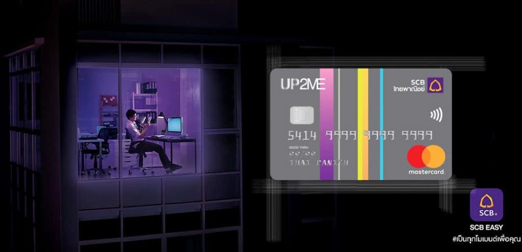 บัตรเครดิตไทยพสนิชย์ อัพทูมี (SCB UP2ME)