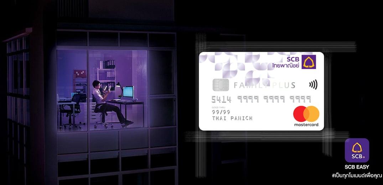 บัตรเครดิต SCB Family Plus