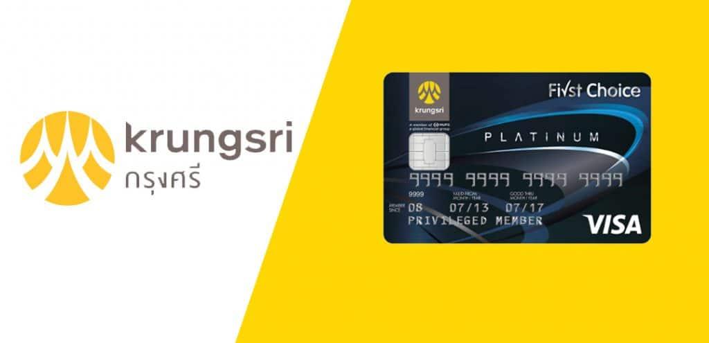 บัตรเครดิตกรุงศรีเฟิร์สช้อยส์ วีซ่า แพลทินัม (Krungsri First Choice Visa Platinum)