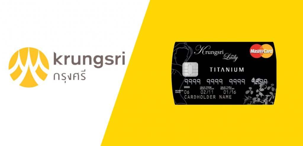 บัตรเครดิต กรุงศรี เลดี้ ไทเทเนี่ยม (Krungsri Lady Titanium Mastercard)