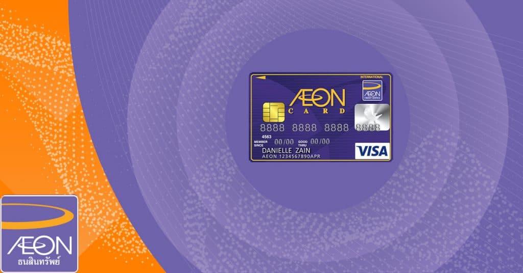 AEON Classic VISA/Master Card