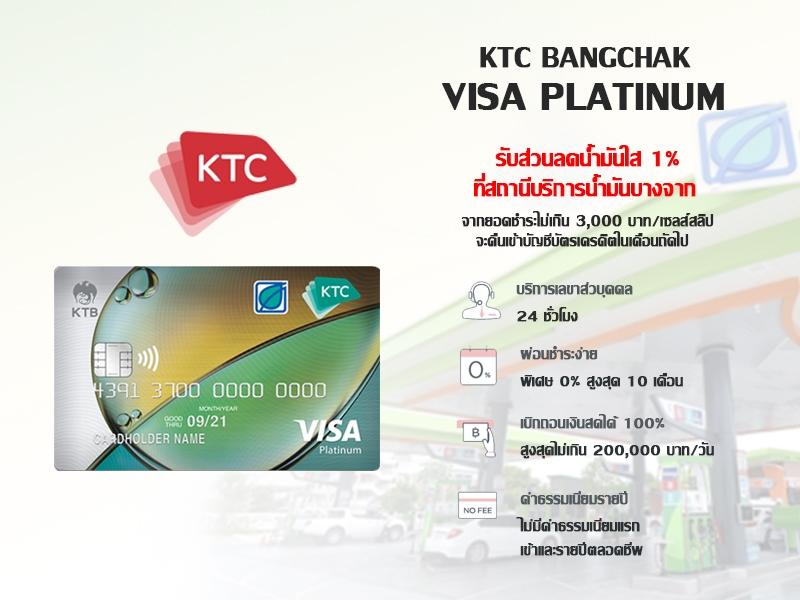 ktc-bangchak-visa-platinum