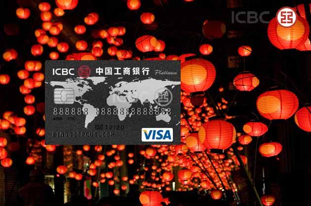บัตรเครดิตไอซีบีซี ไทย วีซ่า แพลทินัม ICBC thai Visa Platinum - ไอซีบีซี ไทย ICBC Thai