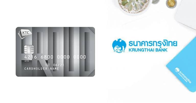 บัตรกดเงินสด KTC Proud – บัตรกรุงไทย