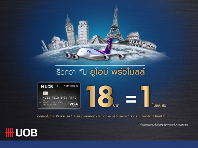 uob-privimiles-card