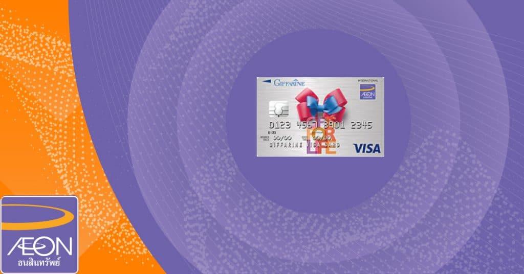บัตรเครดิตกิฟฟารีนวีซ่า Giffarine Visa Credit Card - อิออน AEON