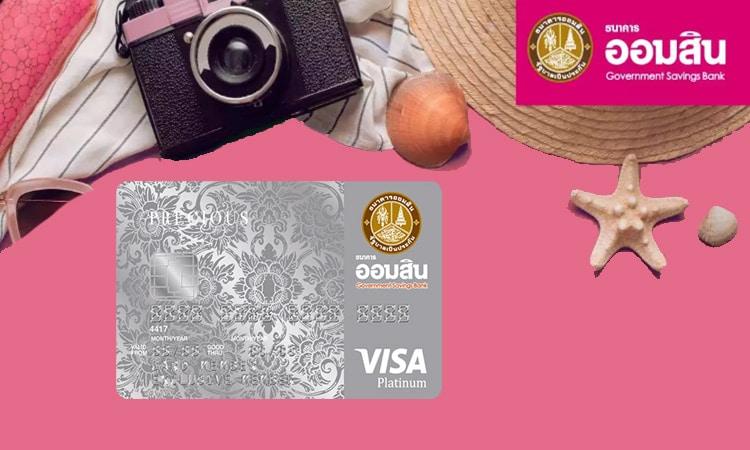บัตรเครดิตธนาคารออมสิน พรีเชียส (GSB Precious Credit Card)