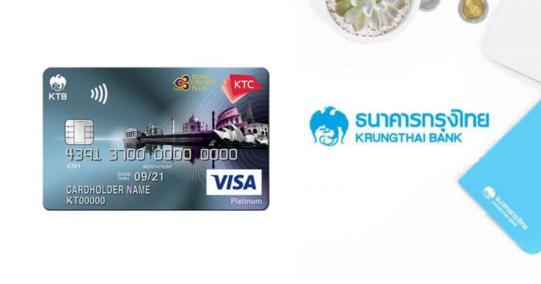 บัตรเครดิต KTC – ROYAL ORCHID PLUS VISA PLATINUM บัตรกรุงไทย