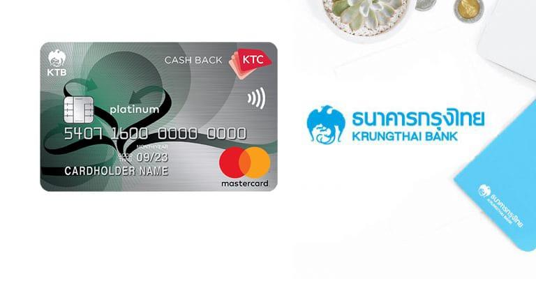 บัตรเครดิต KTC CASH BACK TITANIUM MASTERCARD - บัตรกรุงไทย (KTC)