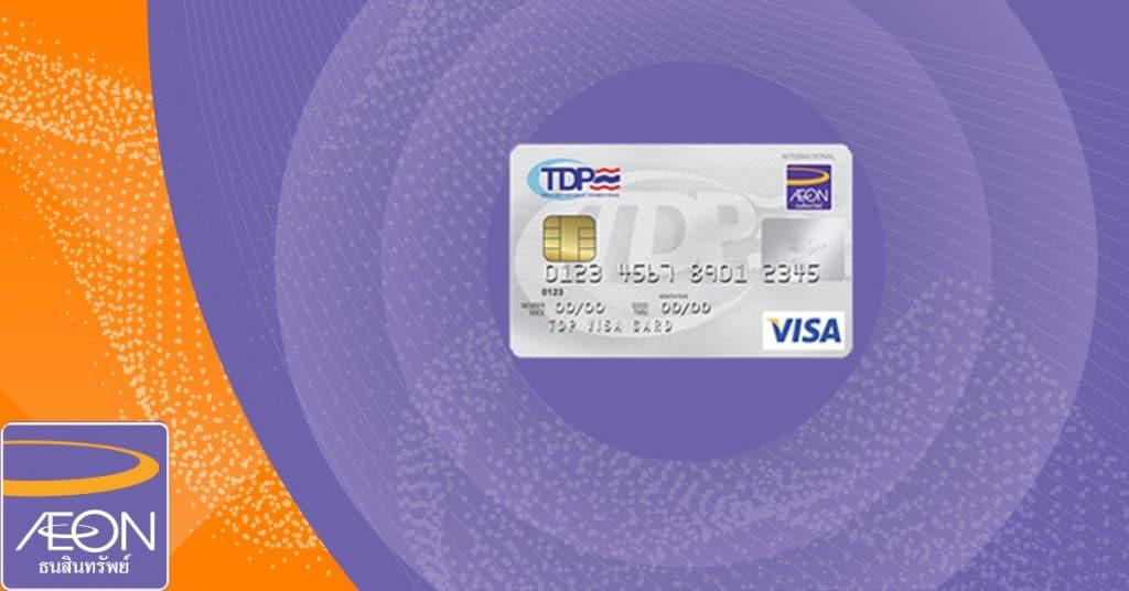 บัตรเครดิตทีดีพีวีซ่า TDP Visa Credit Card - อิออน AEON