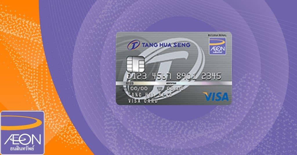 บัตรเครดิตตั้งฮั่วเส็ง วีซ่า Tang Hua Seng Visa Credit Card - อิออน AEON