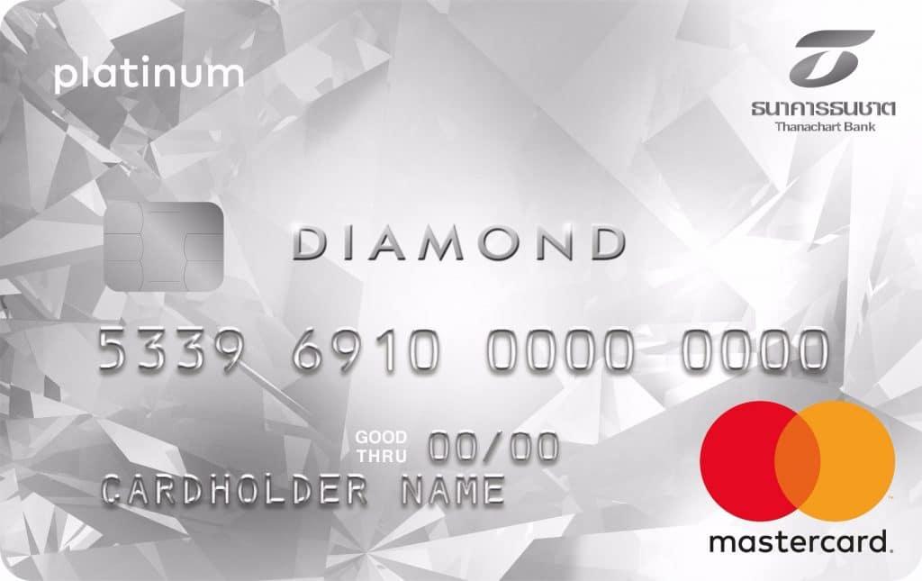 บัตรเครดิต Diamond MasterCard Platinum