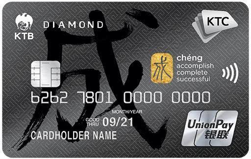 บัตร KTC UNIONPAY ASIA DIAMOND