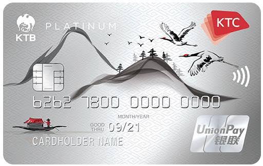 บัตร KTC UNIONPAY PLATINUM