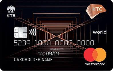 บัตรเครดิต KTC X WORLD REWARDS MASTERCARD