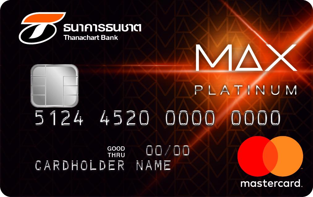 บัตรเครดิต Thanachart Max Mastercard Platinum