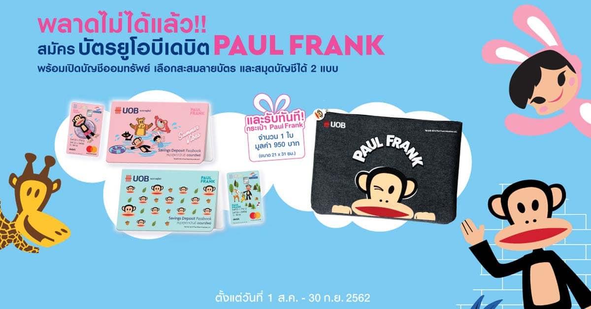 บัตรเดบิต PAUL FRANK