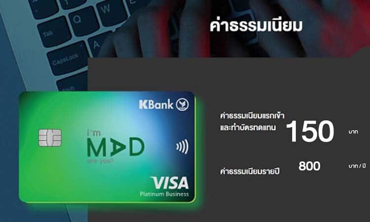 บัตรเดบิต MADCARD